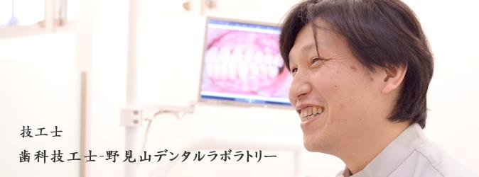 技工士 歯科技工士-野見山デンタルラボラトリー
