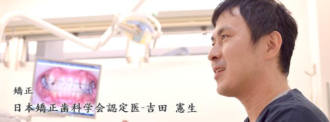 矯正 日本矯正歯科学会認定医―吉田 憲生