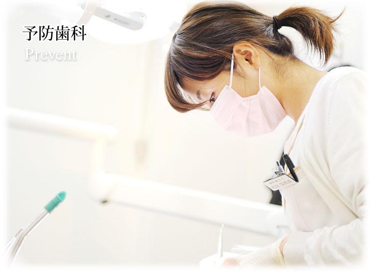 歯のメンテナンス | Prevent